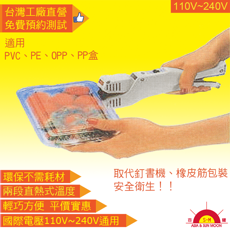 SM-772DH HAND-TYPE DIRECT HEAT SEALER